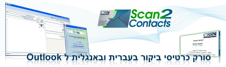 רק החוצה סורק כרטיסי ביקור ל Outlook בעברית WQ-64